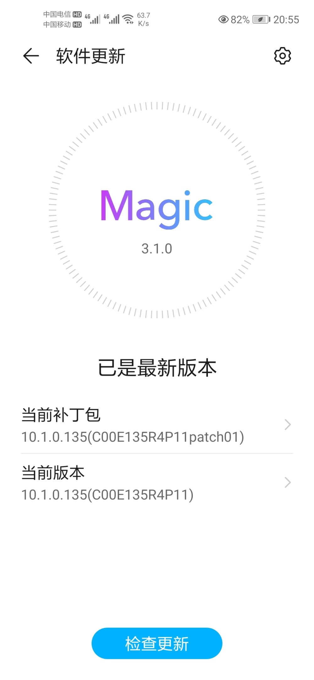 Honor 20 Magic UI 3.1 beta