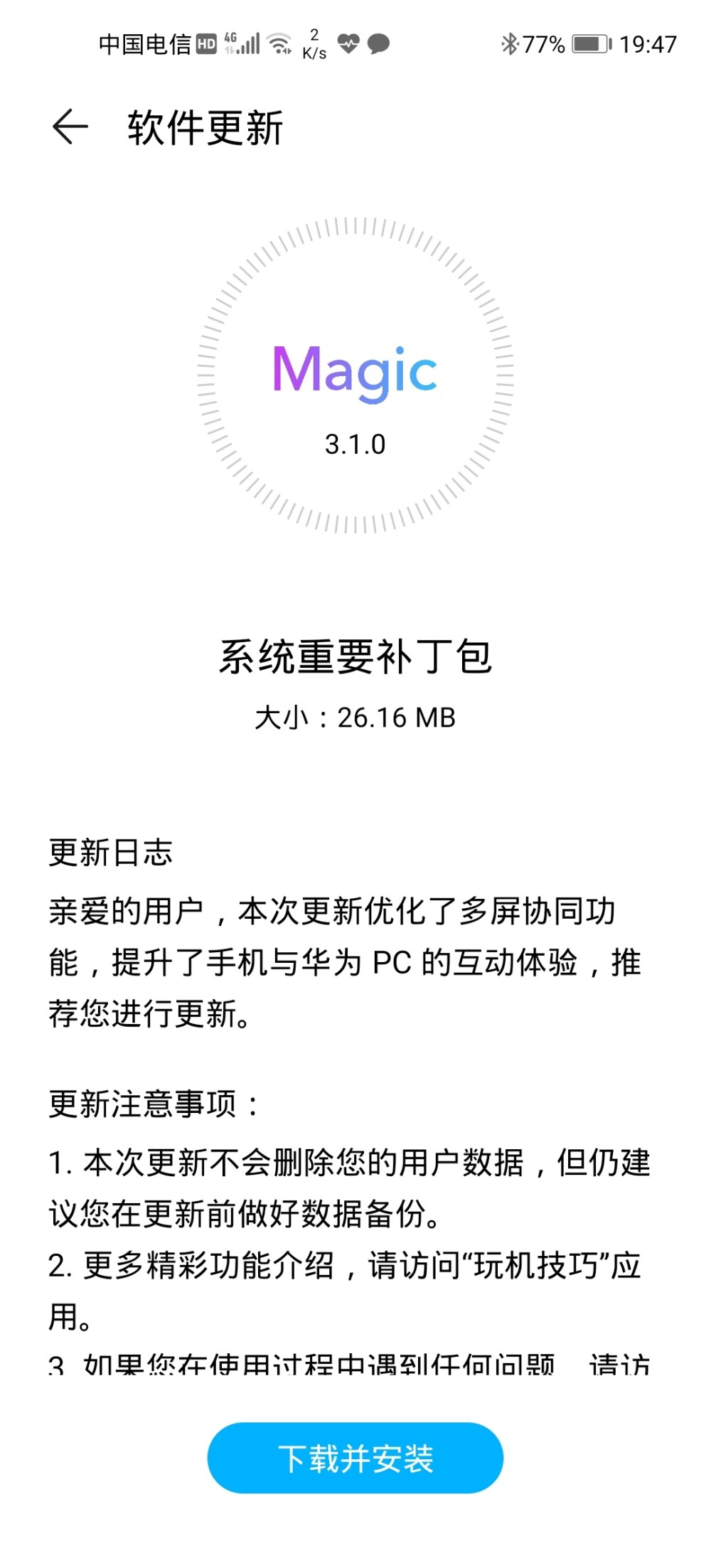 Honor 20 and Honor 20 Pro 26MB patch update