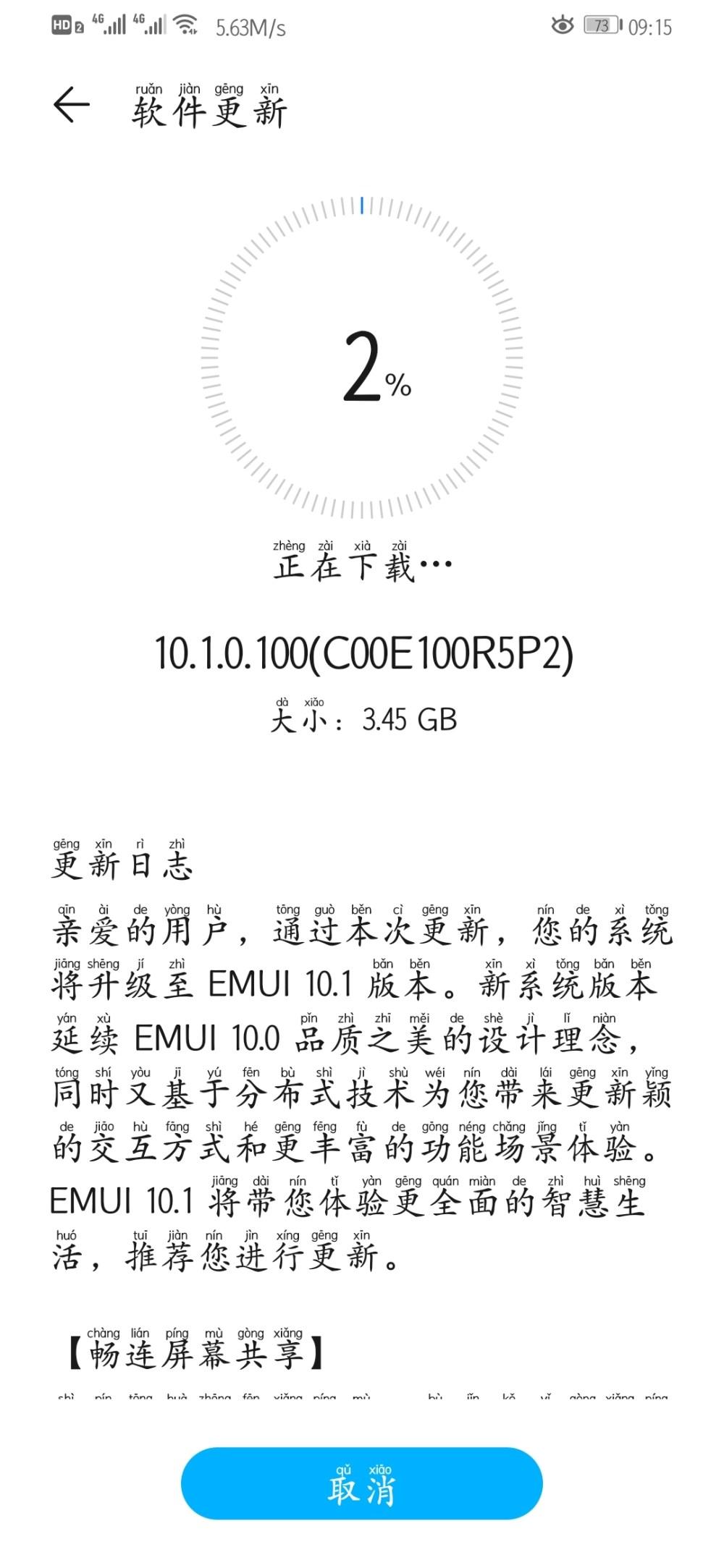 Honor 9X series EMUI 10.1.0.100 public beta