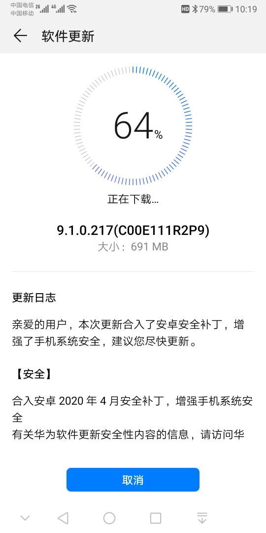 Huawei Nova 2s April 2020 patch update