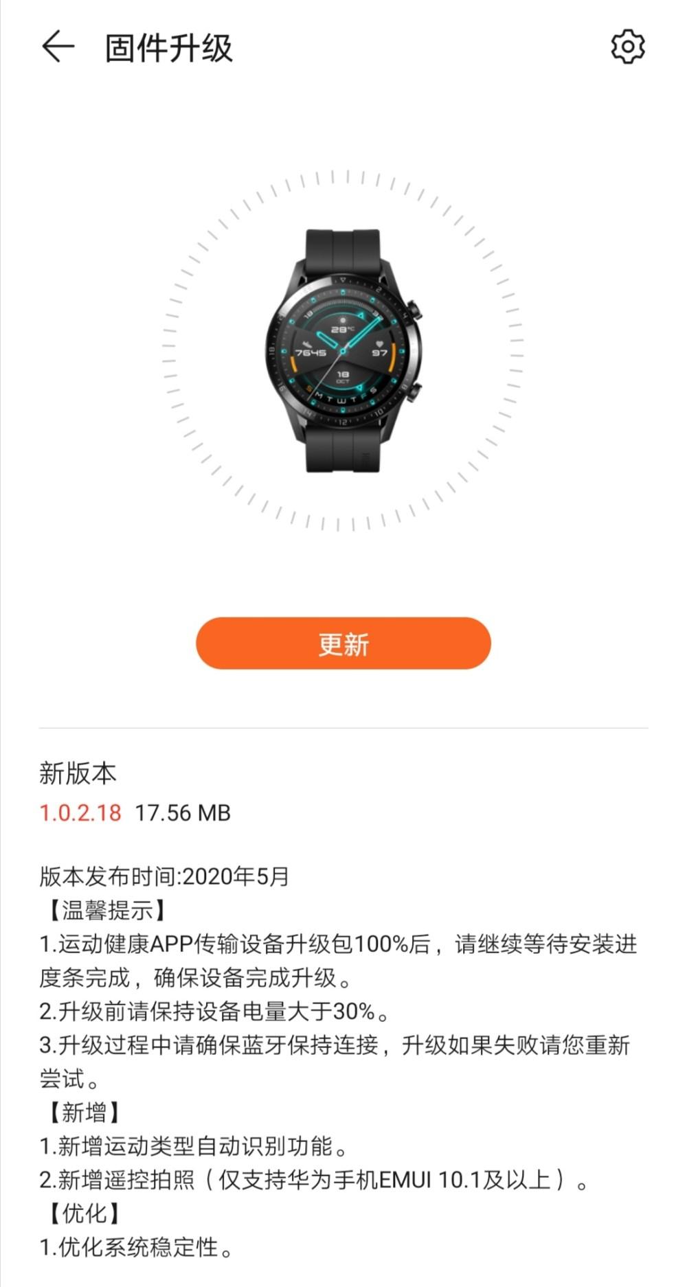 Huawei Watch GT 2e firmware 1.0.2.18