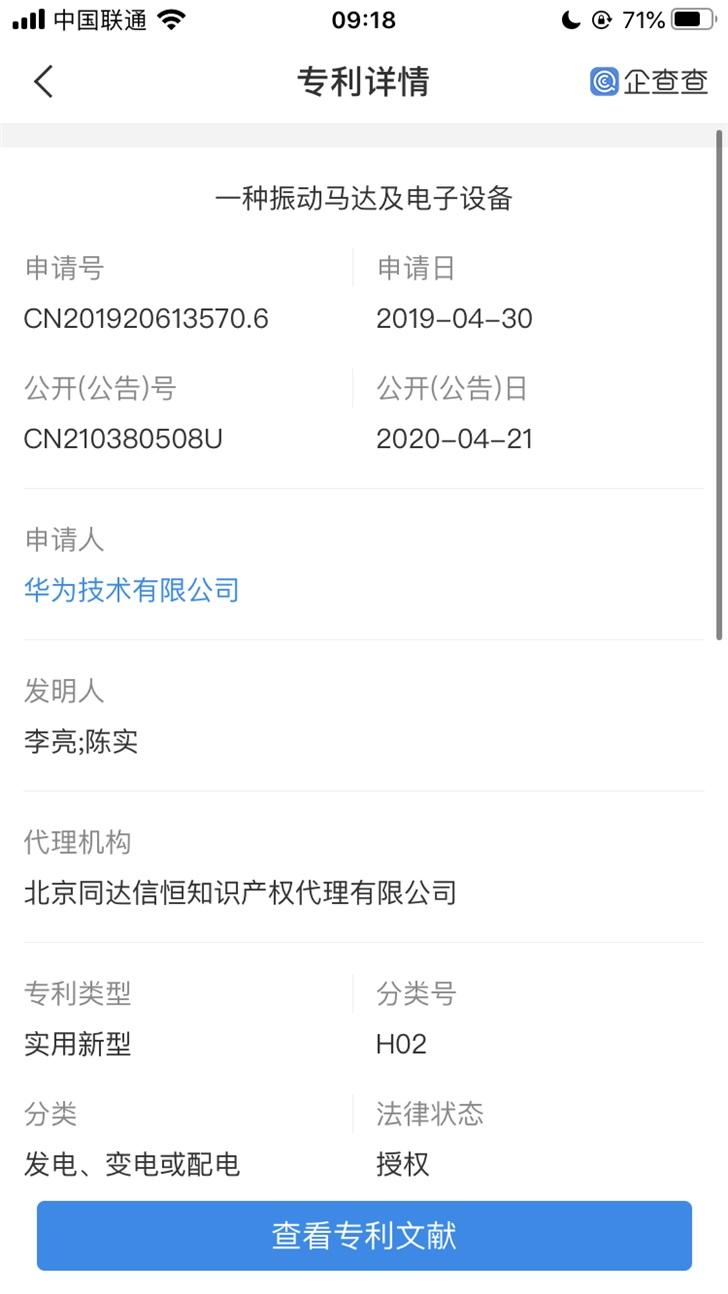 Vibrator motor Huawei Patent (1)
