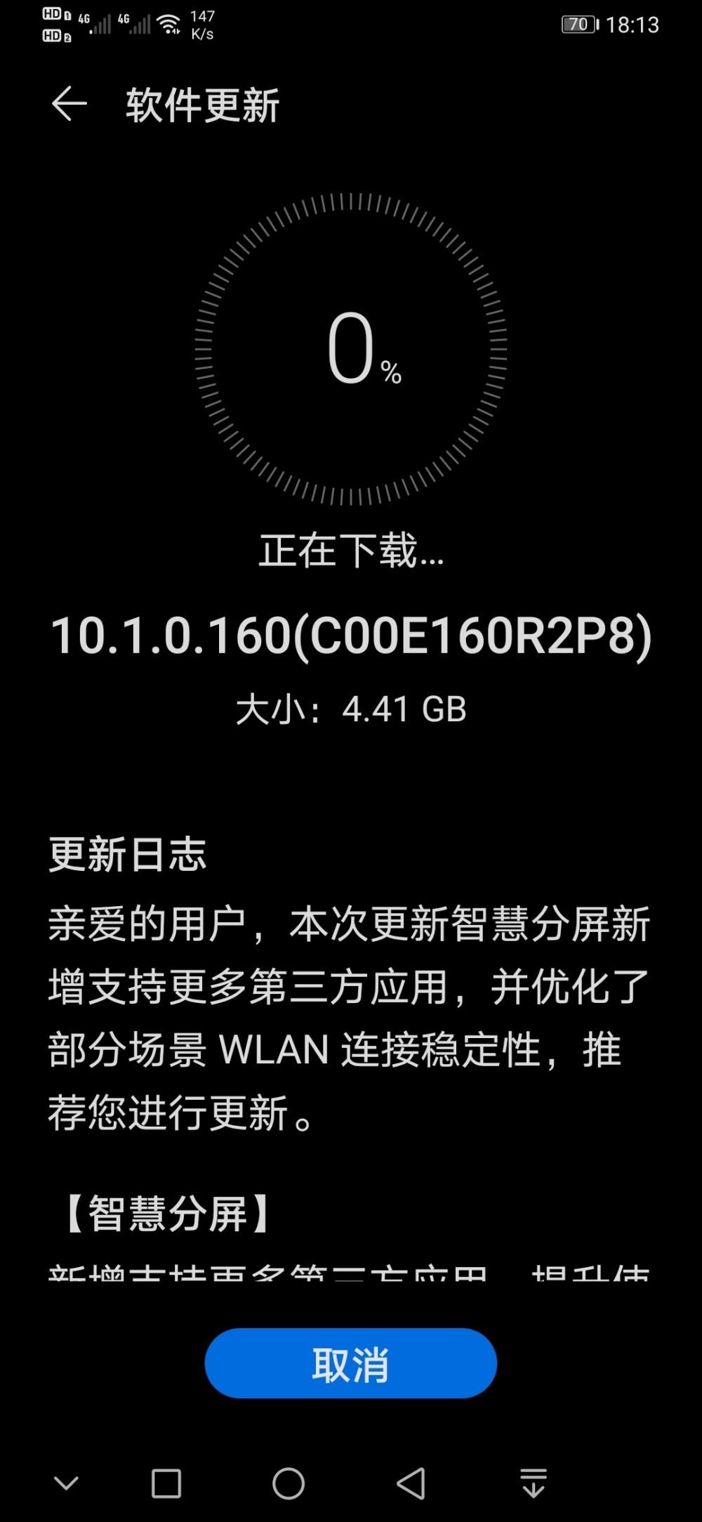 EMUI 10.1.0.160 P30 Series