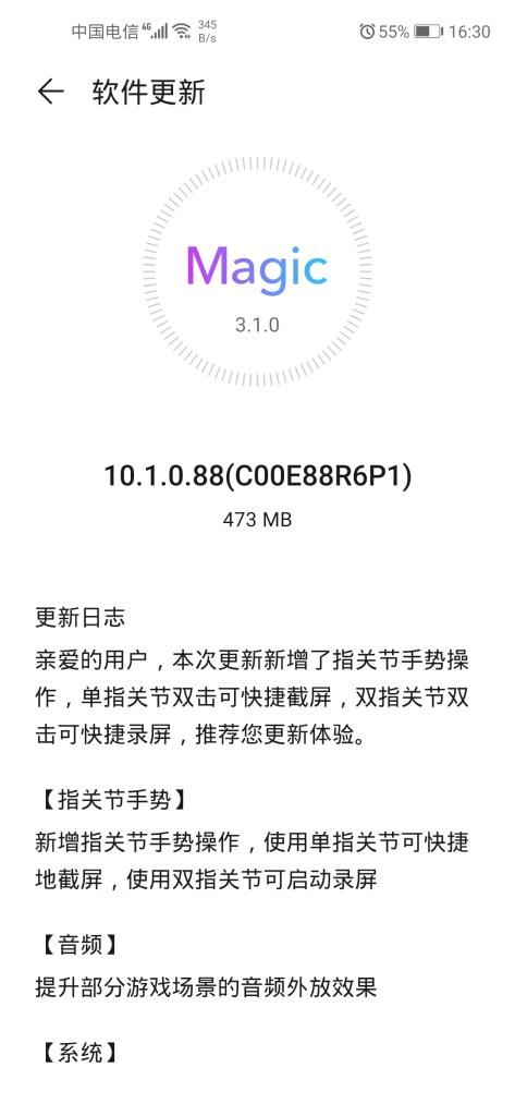 Honor 20S v10.1.0.88