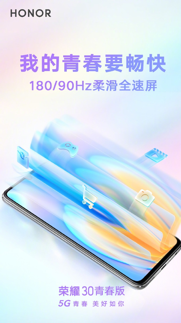 Honor 30 Youth Edition 90Hz official