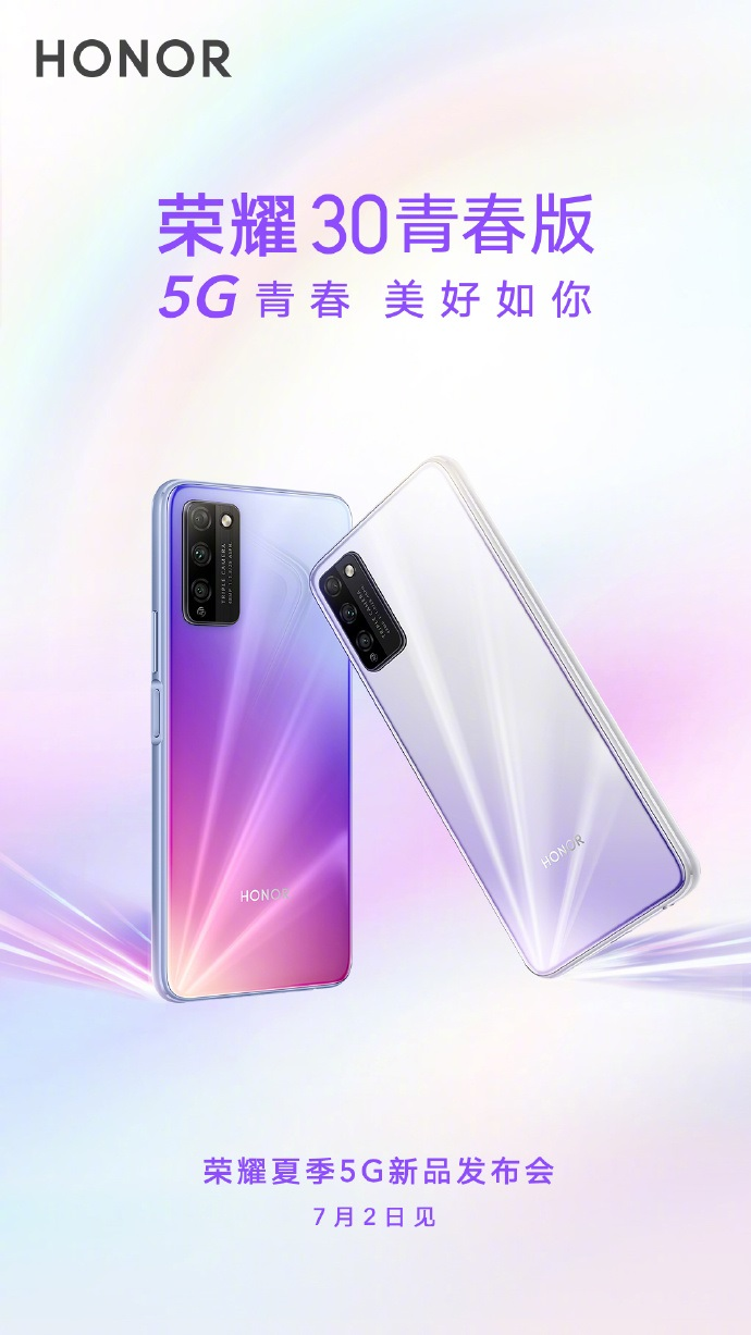 Honor 30 Youth Edition official release date