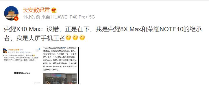 Honor X10 Max Leak