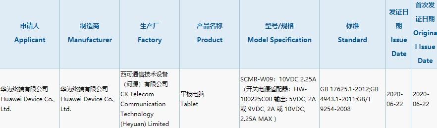 Huawei tablet SCMR-W09 3C Certification