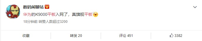 Huawei's new tablet - Weibo