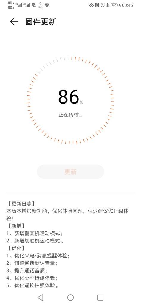 Huawei Band B6 1.0.2.16 update