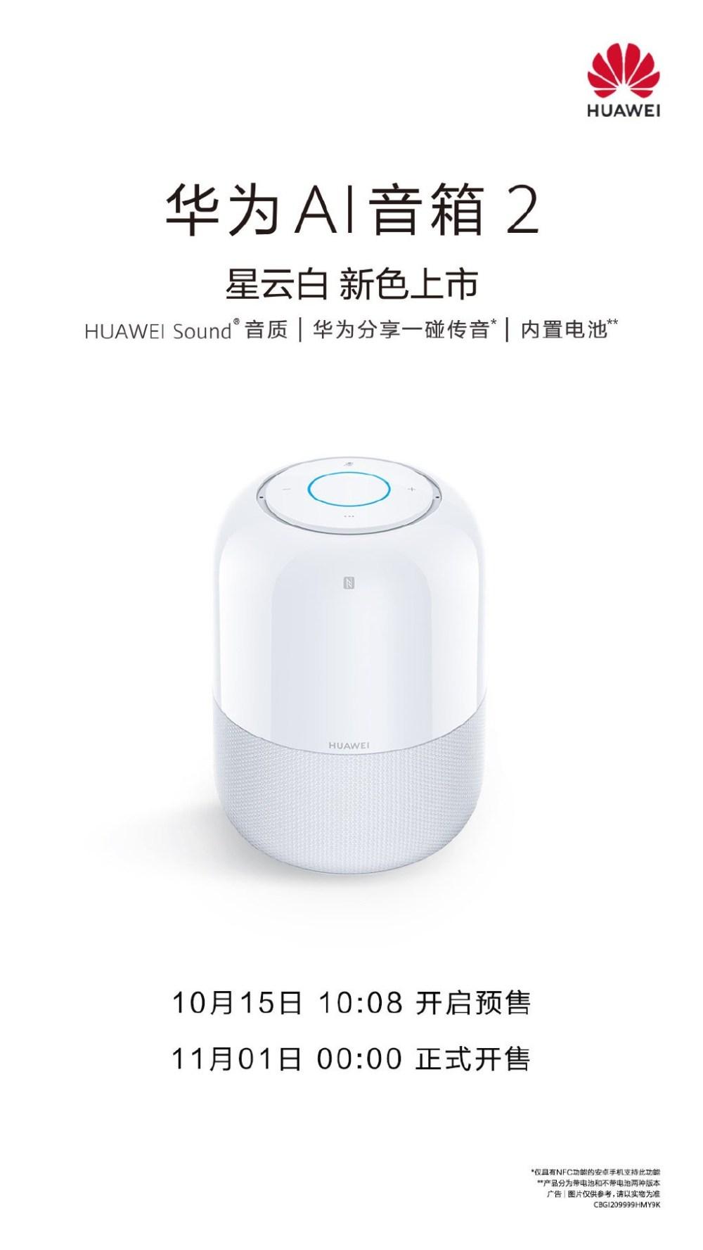 Huawei AI Speaker 2 Image