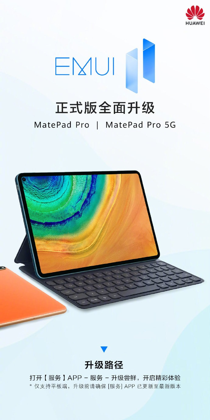 Huawei MatePad Pro and Pro 5G EMUI 11 stable