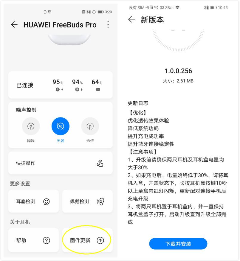 Huawei FreeBuds Pro latest 1.0.0.256 update