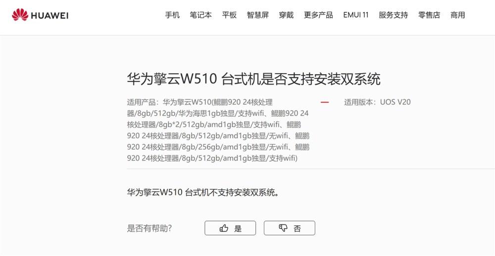 Huawei Qingyun W510