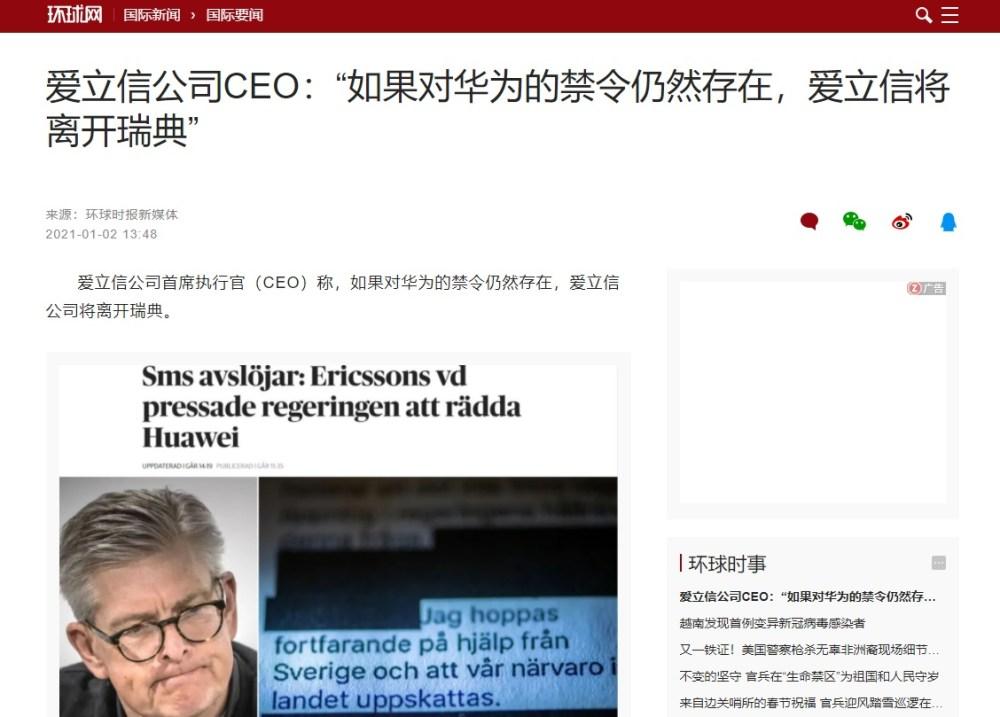 Ericsson CEO