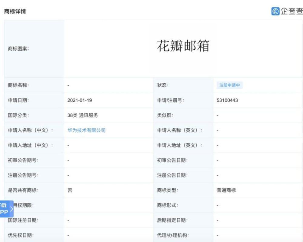huawei-trademark-petal-mailbox