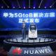 Huawei 5GtoB Solution