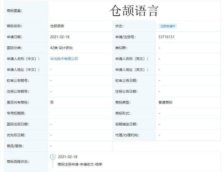 huawei-cangjie-trademark-application