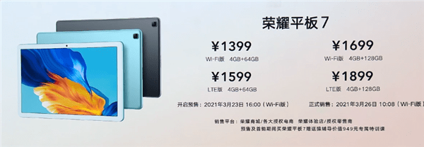Honor Tablet 7 Price