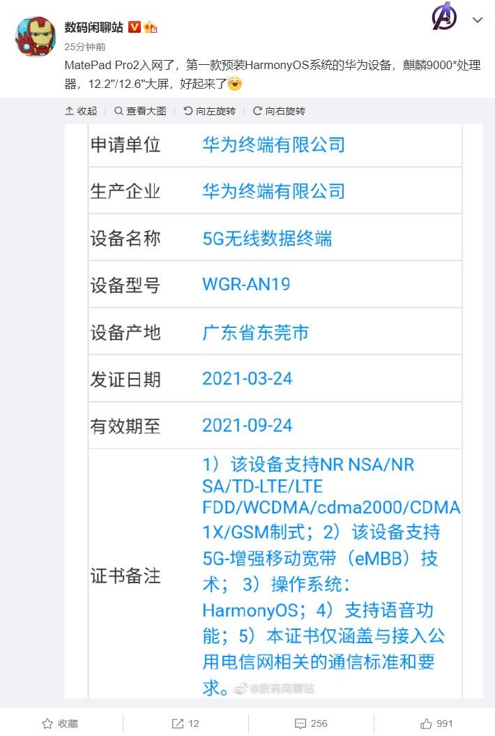 Huawei MatePad Pro 2 Hongmeng OS