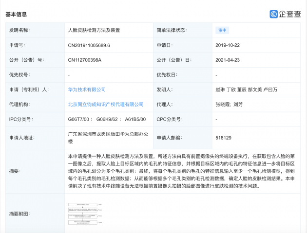 Face Skin Detection Method and Device Patent Huawei