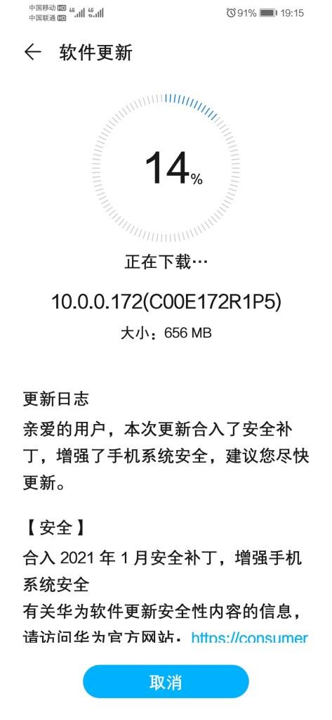 HONOR 8X EMUI 10.0.0.172
