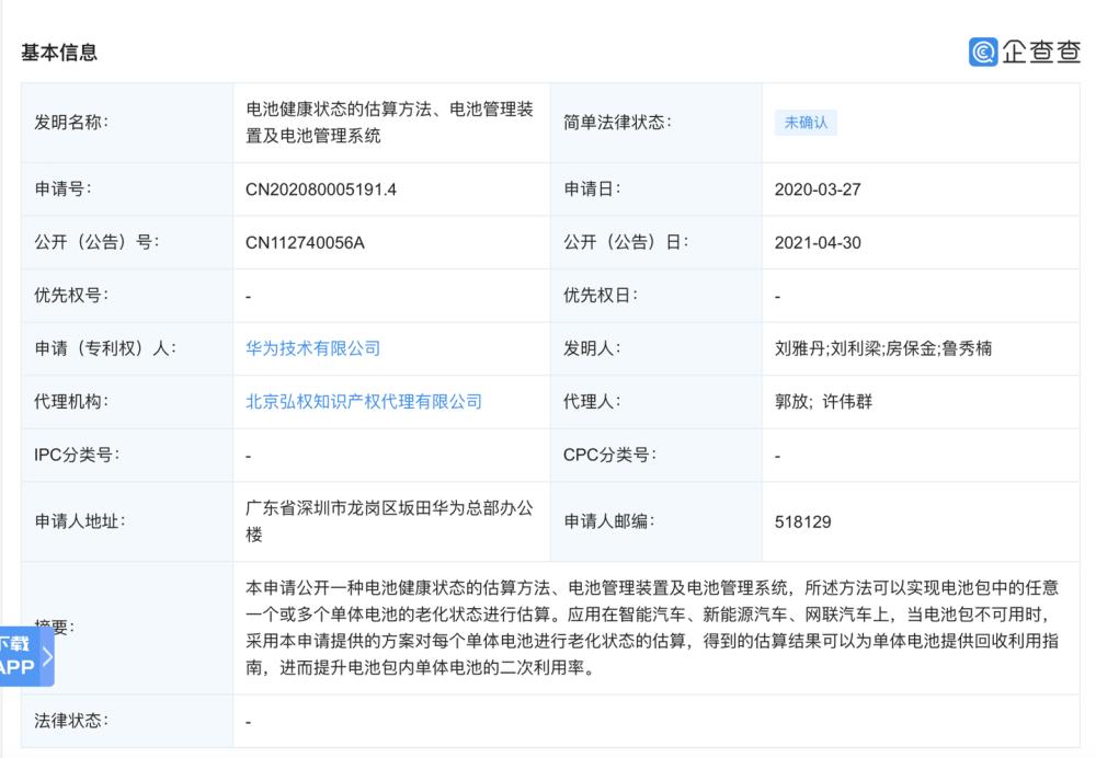 Huawei Battery Health Estimation Method Patent