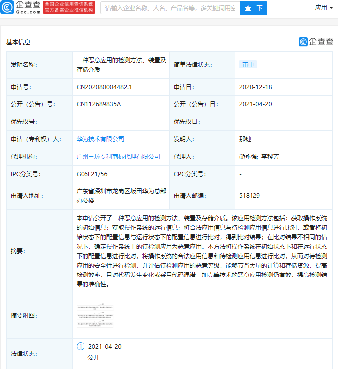 Malicious Application Detection Patent Huawei