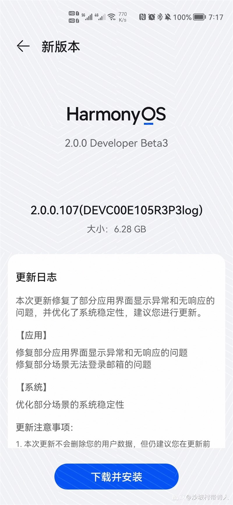 Harmony OS 2.0 dev Beta 3 version 2.0.0.107