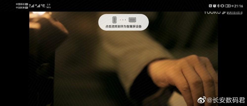 Huawei HarmonyOS Youku