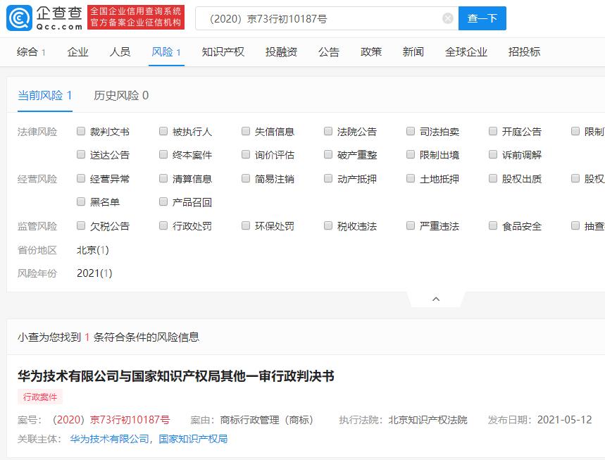 Huawei Hongmeng trademark-1