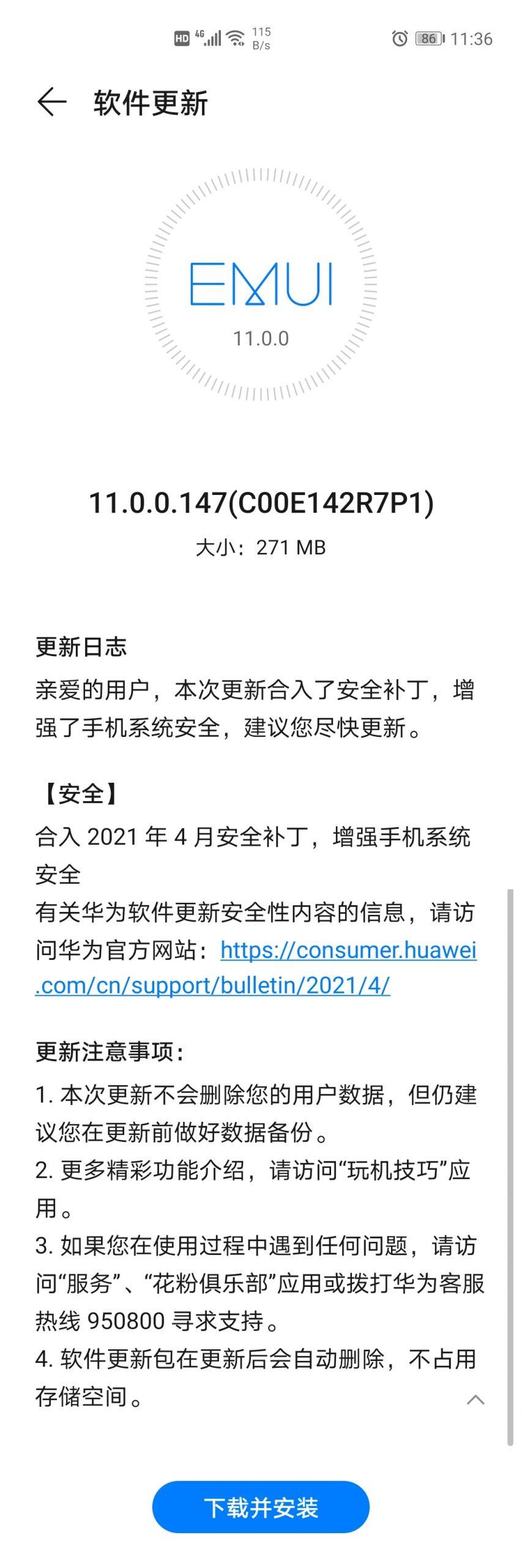Huawei Nova 7 April 2021 security patch update
