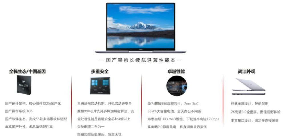 Kirin 990 mobile processor laptop-1