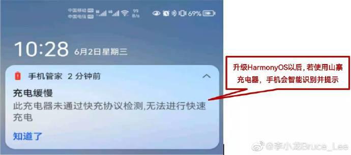 Huawei HarmonyOS 2 Charger News