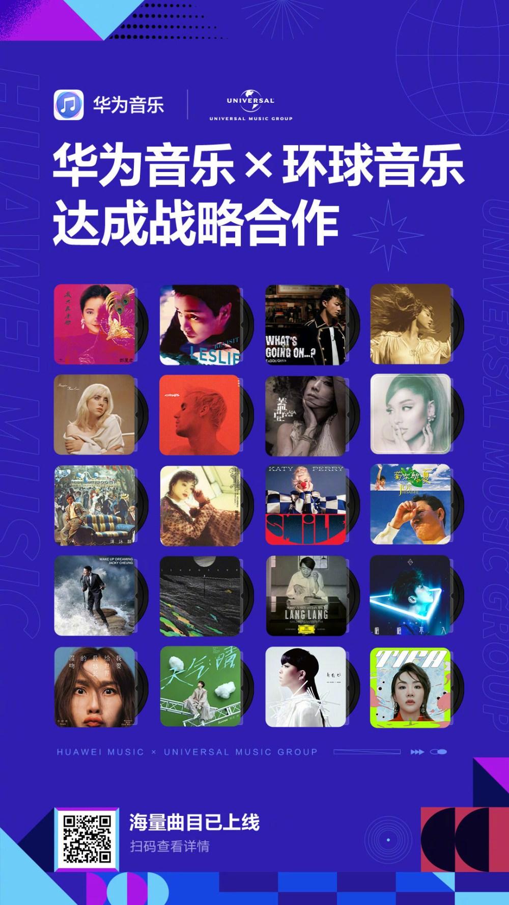 Huawei Music and Universal Music