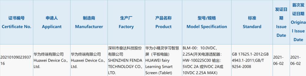 Huawei elf learning smart screen