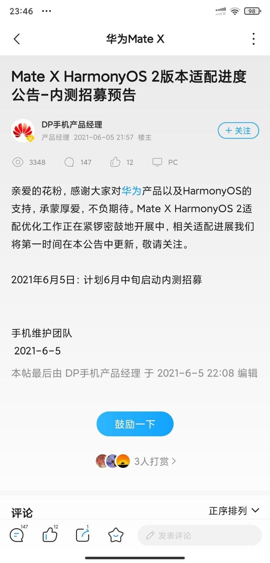 Mate X HarmonyOS 2 Beta