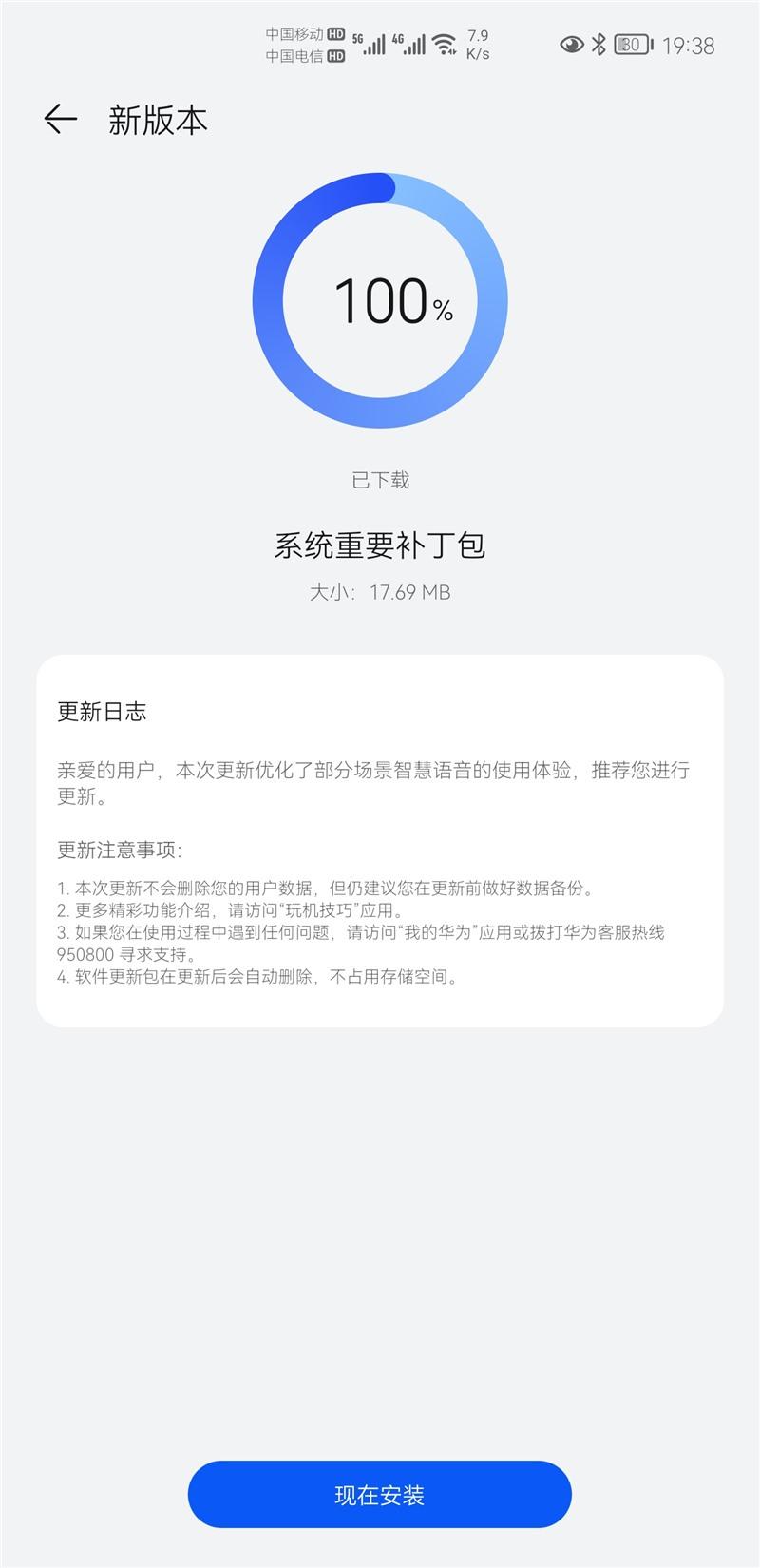 Huawei Mate 40 series HarmonyOS patch update