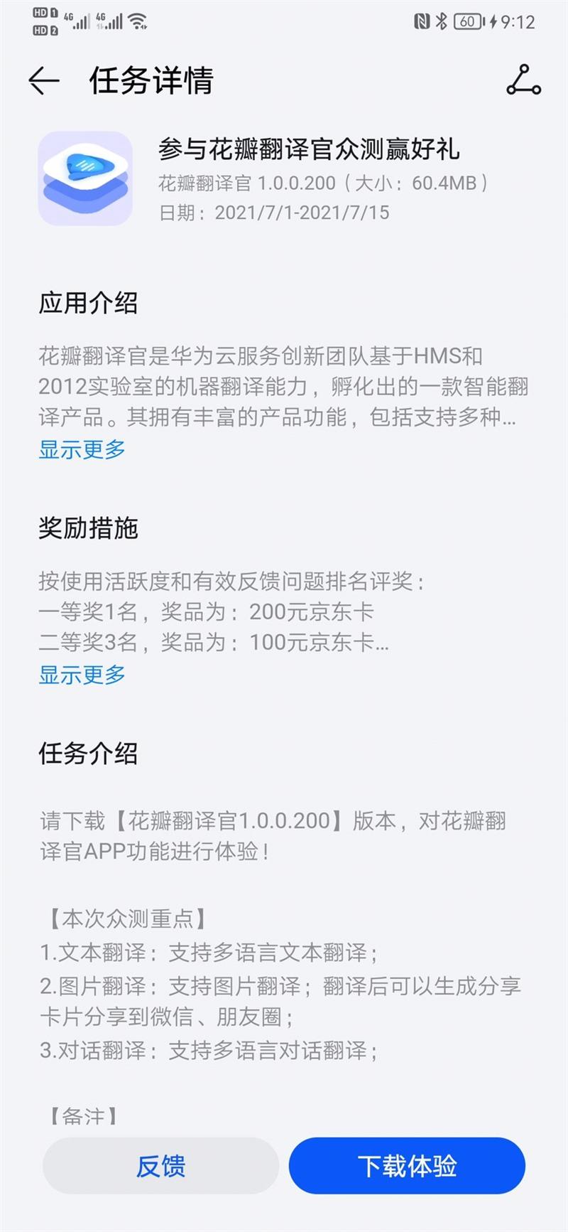 Huawei Petal Translate App Test