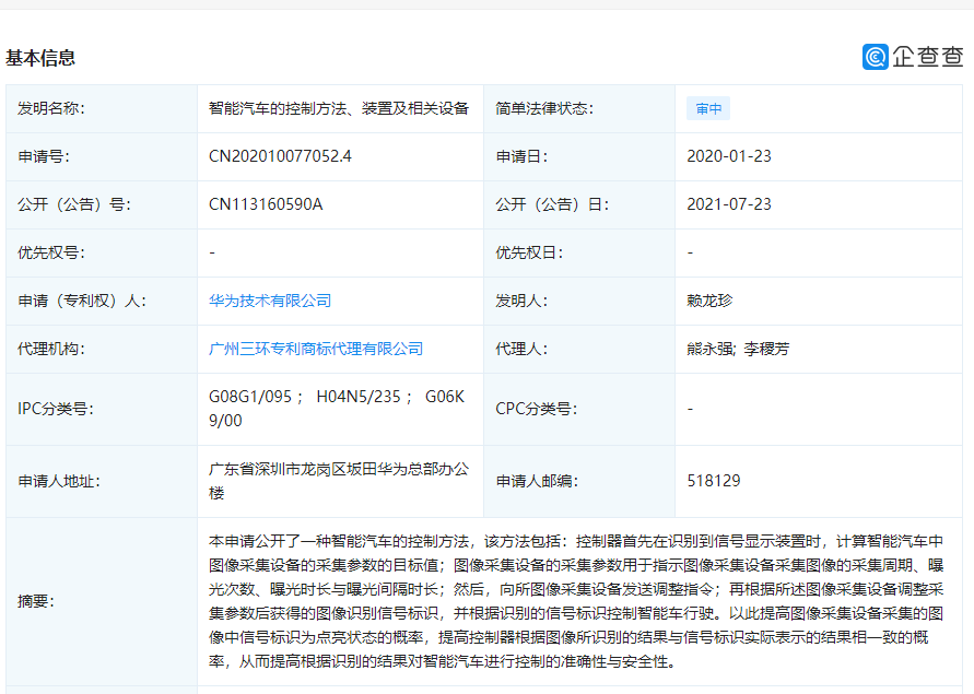 Huawei Smart Car Control Patent