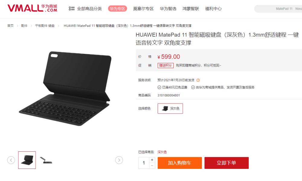 MatePad 11 Huawei Sale