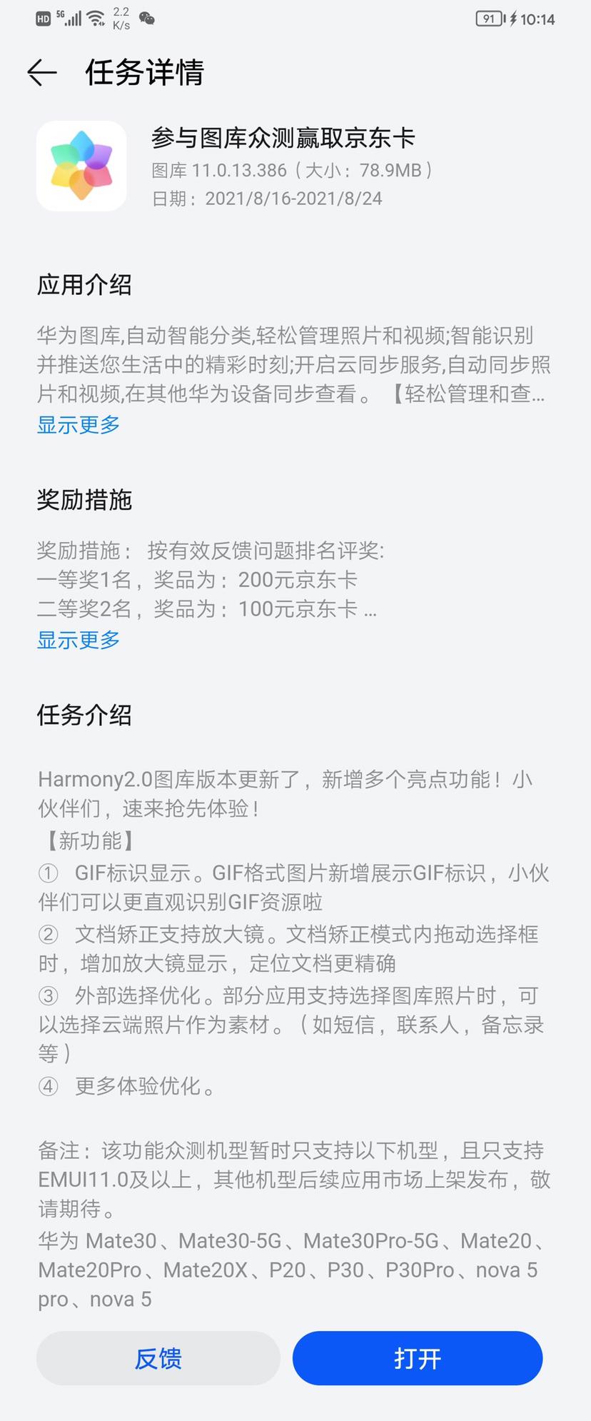 HarmonyOS 2 Gallery