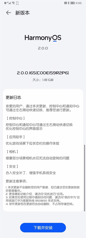 Huawei Mate 20 Pro HarmonyOS 2.0.0.165