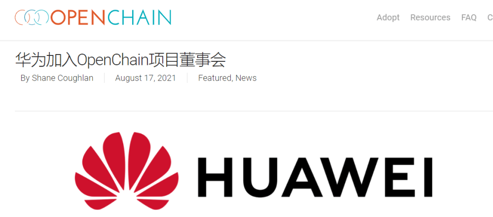 Huawei joined the Linux Foundation OpenChain project