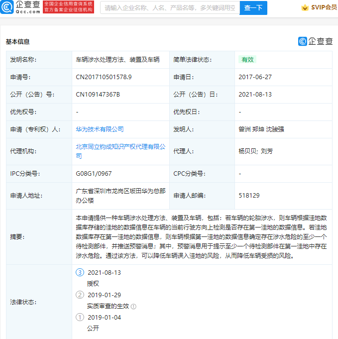Huawei vehicle wading patent is authorized