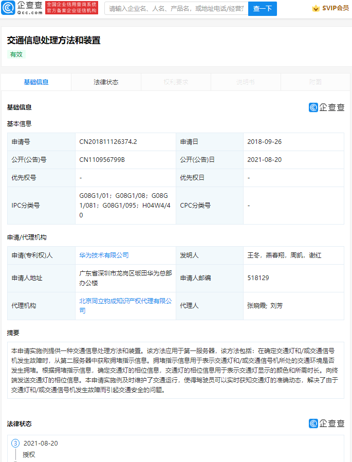 Huawei's traffic information processing patent is authorized