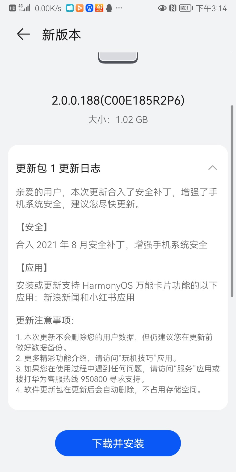 Honor V10 HarmonyOS 2.0.0.188