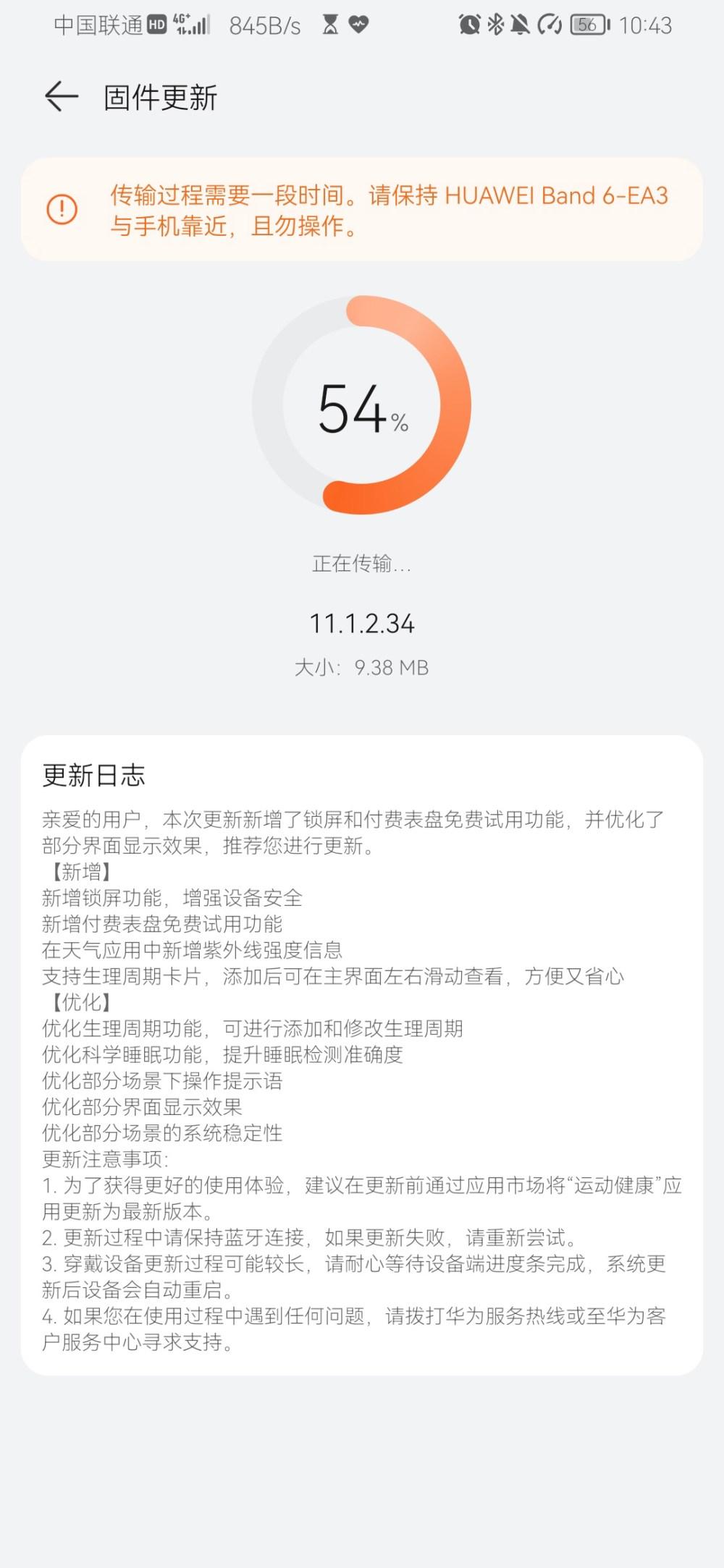 Huawei Band 6 update 11.1.2.34
