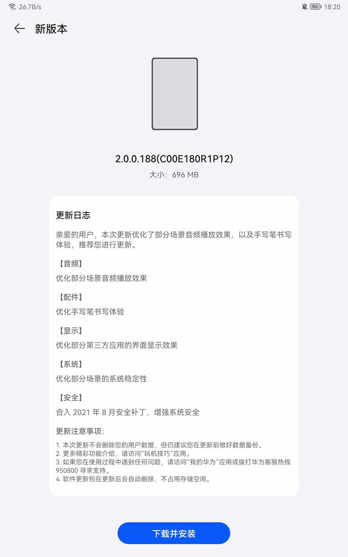 Huawei MatePad 11 HarmonyOS 2.0.0.188