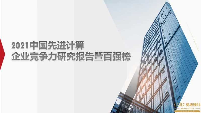 Huawei computing company in China